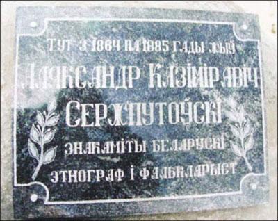 памятный знак сержпутовского