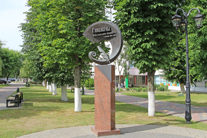 Памятный знак Дня белорусской письменности