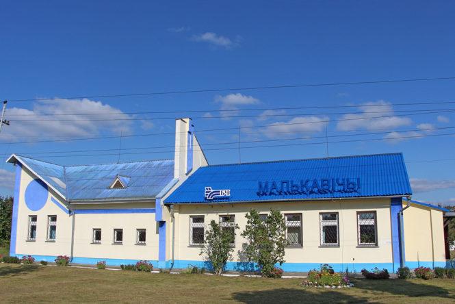 """Железнодорожная станция """"Мальковичи"""""""