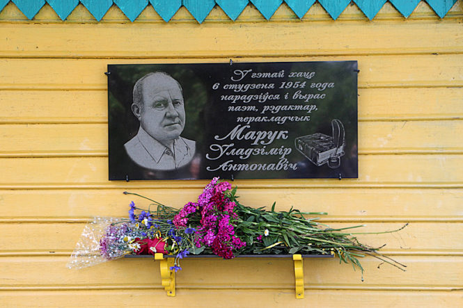 Мемориальная доска на доме, где жил Владимир Марук