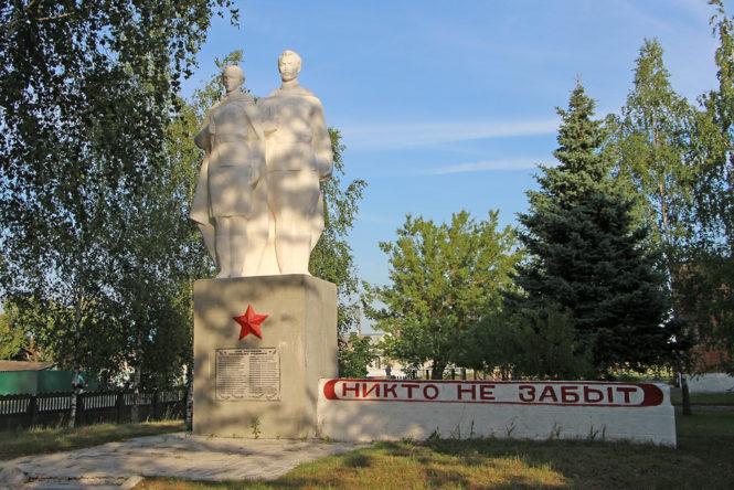 Памятник землякам в деревне Ганцевичи