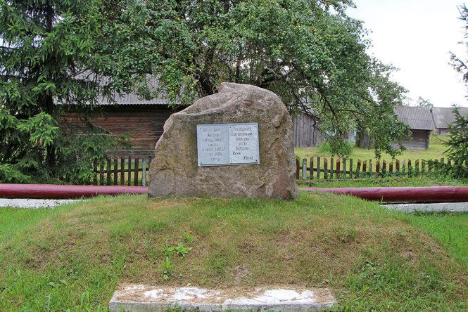 Памятный знак на месте школы в Люсино, где работал Якуб Колас