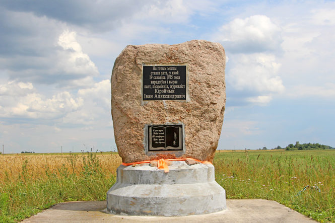 Памятный знак на месте дома, где жил Иван Александрович Кирейчик