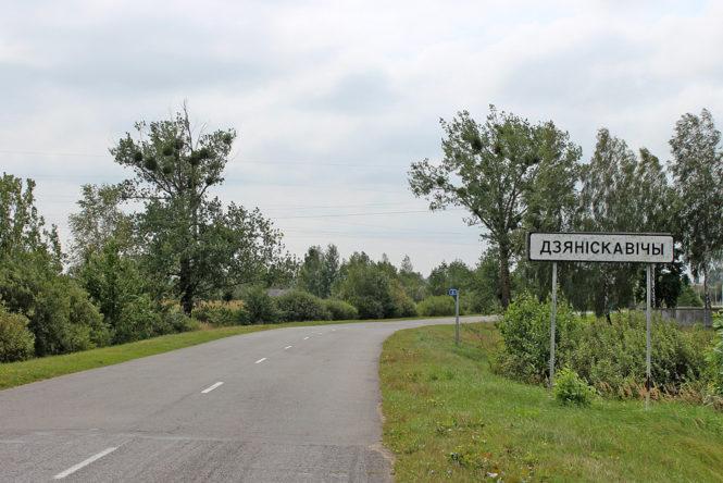 Денисковичи