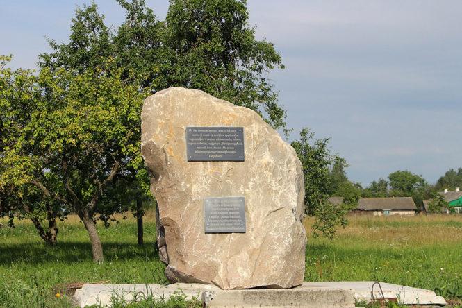 Памятный знак на месте дома, где жил Виктор Константинович Гордей