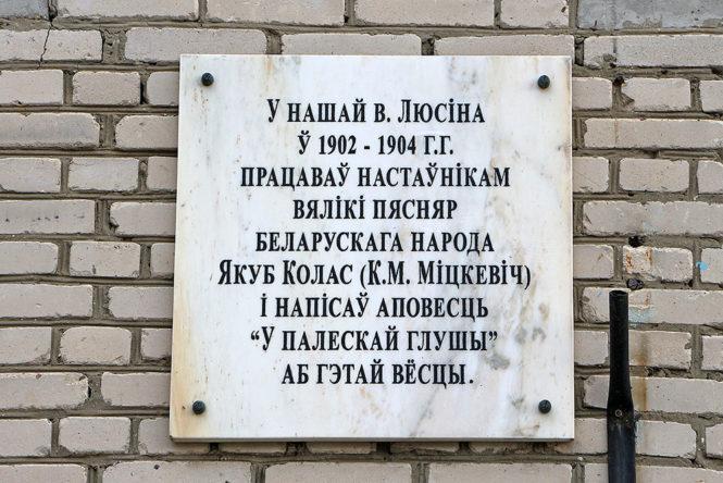 Памятная плита на здании школы