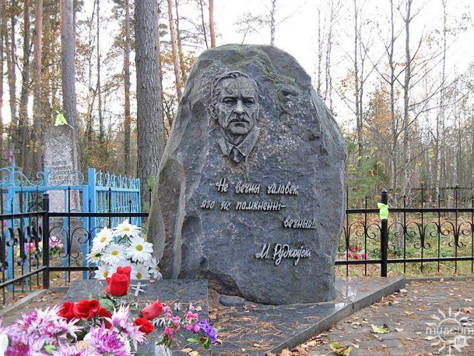 Памятник на могиле Михася Рудковского